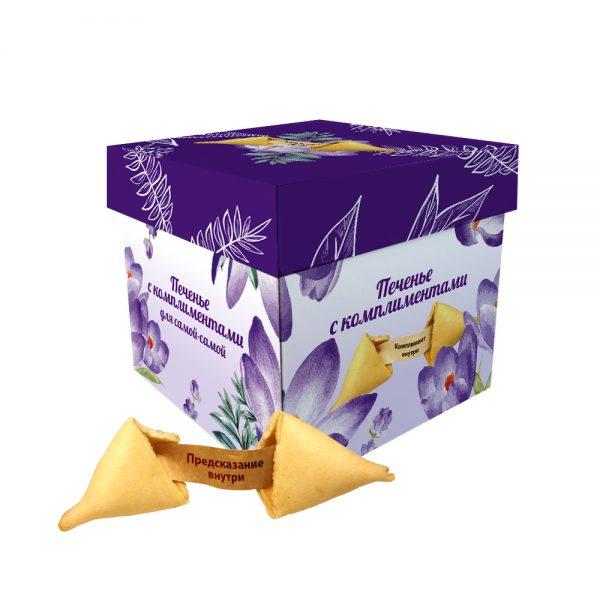 Фиолетовая коробка на 6 печенек с комплиментами